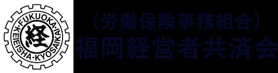 (労働保険事務組合)福岡経営者共済会