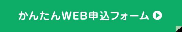かんたんWEB申込フォーム