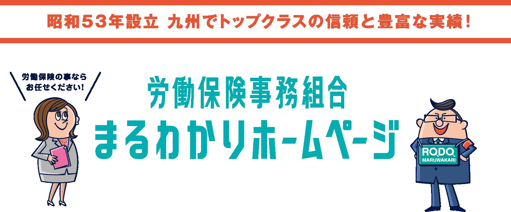 昭和53年創業 九州でトップクラスの信頼と豊富な実績!労働保険事務組合まるわかりホームページ
